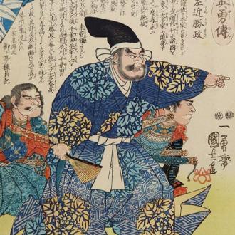 国芳 太平記英勇傳 辰川左近勝政 KUNIYOSHI TAKIGAWA SAKON KATSUMASA