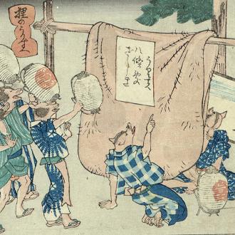国芳 狸のうりすへ 狸の引ふね  KUNIYOSHI RACCOON DOGS COMIC