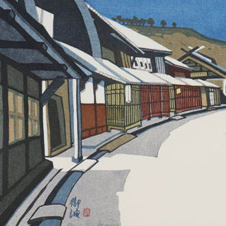 関野準一郎 東海道五十三次 御油 SEKINO, JUN'ICHIRO GOYU STATION FIFTY-THREE STATIONS OF THE TOKAIDO