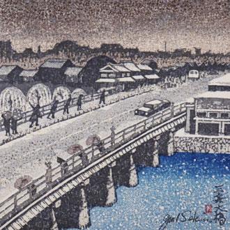 関野準一郎 東海道五十三次 三条大橋  SEKINO, JUN'ICHIRO  KYOTO, THE GREAT BRIDGE AT SANJO