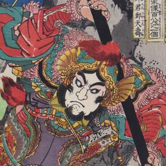 国芳 通俗水滸伝豪傑百八人之一個 白面郎君鄭天壽 KUNIYOSHI ZHENG TIANSHOU