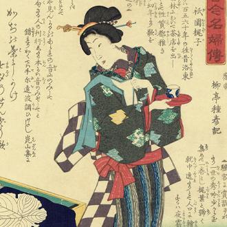 三代豊国 古今名婦傳 祇園梶子|TOYOKUNI-Ⅲ GION KAJIKO : BIOGRAPHIES OF FAMOUS WOMAN OF ALL AGES